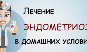 Лечение эндометриоза проверенными народными средствами