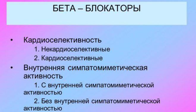 Бета-блокаторы