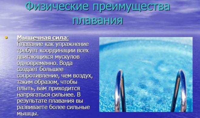 Физические преимущества плавания