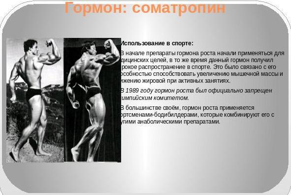 Гормон соматропин