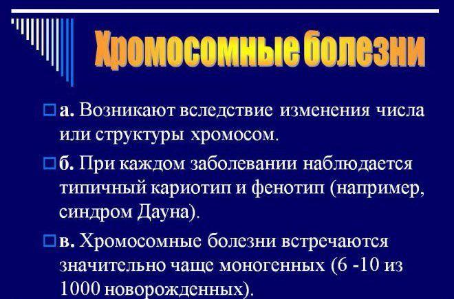Хромосомная болезнь