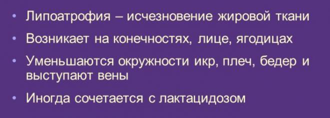 Липоатрофия