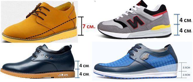 Специальная обувь для визуального повышения роста