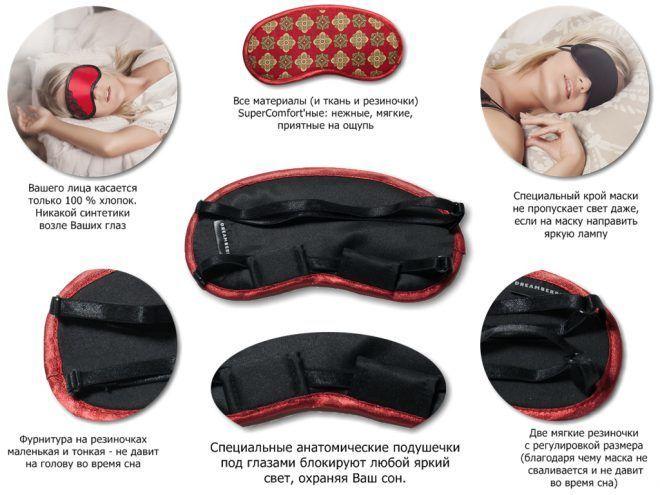 Преимущества масок для сна с технологией BlackOut