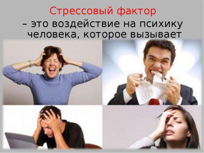 Стрессовый фактор