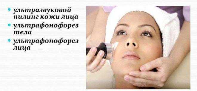 Ультразвуковой пилинг кожи лица ультрафонофорезом