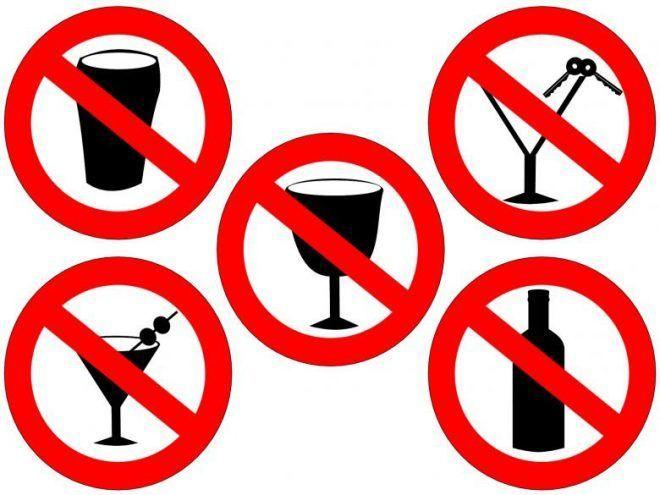 Запрет на употребление алкоголя