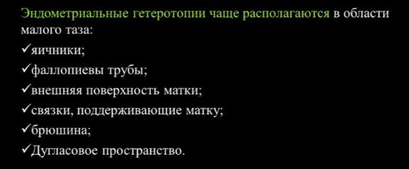 Гетеротопии