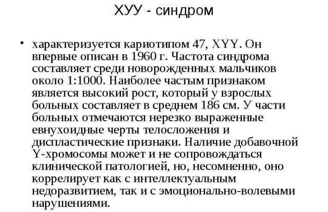 Хромосомный набор типа XYY