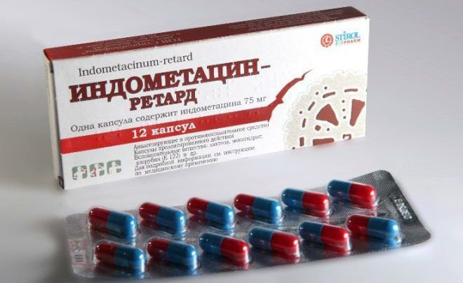 Капсулы Индометацин Ретард