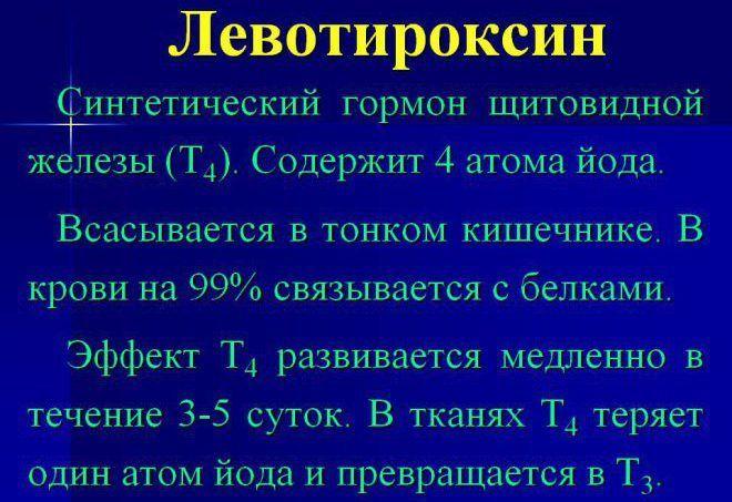 Левотироксин