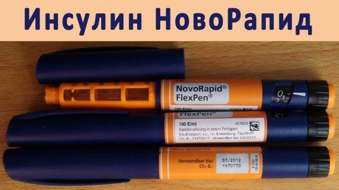 Новорапид