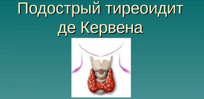 Запалення щитовидної залози - симптоми та ознаки у жінок, лікування » журнал здоров'я iHealth 2
