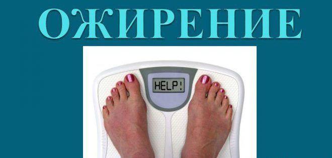 Синдром характеризуется умеренной степенью ожирения