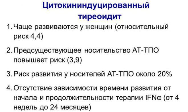 Цитокин-индуцированный тиреоидит