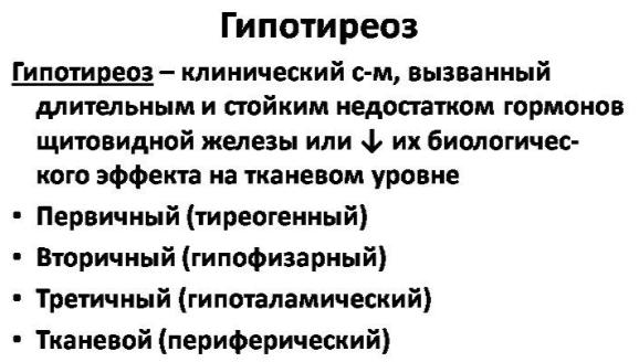 Третичный тип гипотиреоза