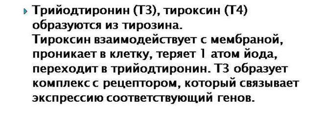 Трийодтиронин