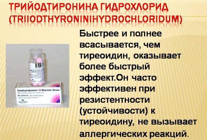 Трийодтиронина гидрохлорид