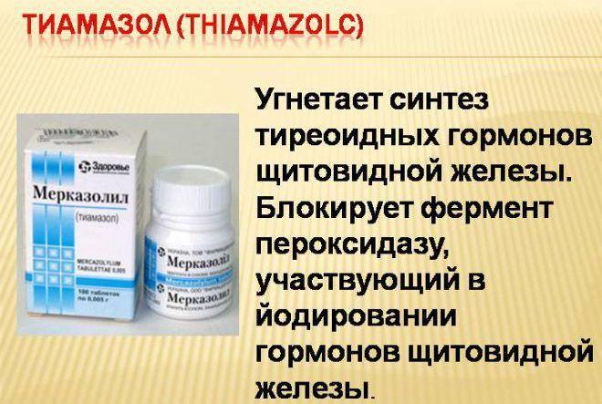 Тиамазол