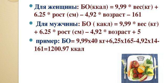 Формула Маффина-Джеора