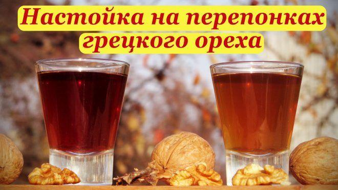 Настойка из перегородок грецкого ореха с медом