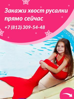 Хвосты русалок для плавания и фотоссесии