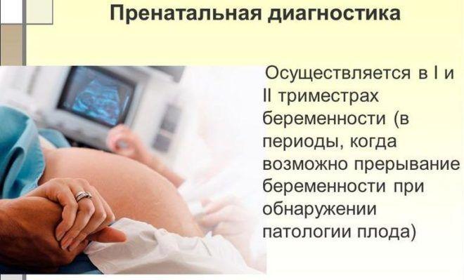 Пренатальная диагностика