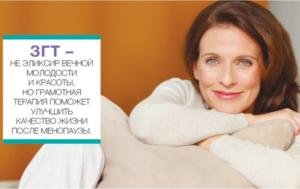 Заместительная терапия гормоном молодости