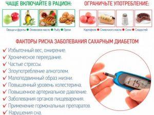 Как нормализовать уровень сахара