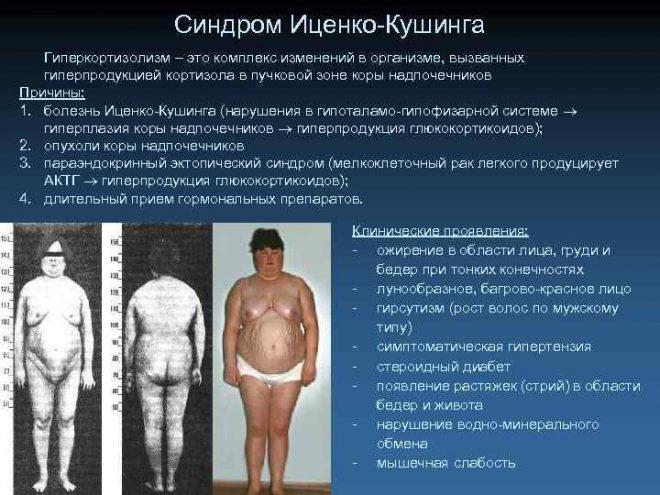 диета при больных надпочечниках