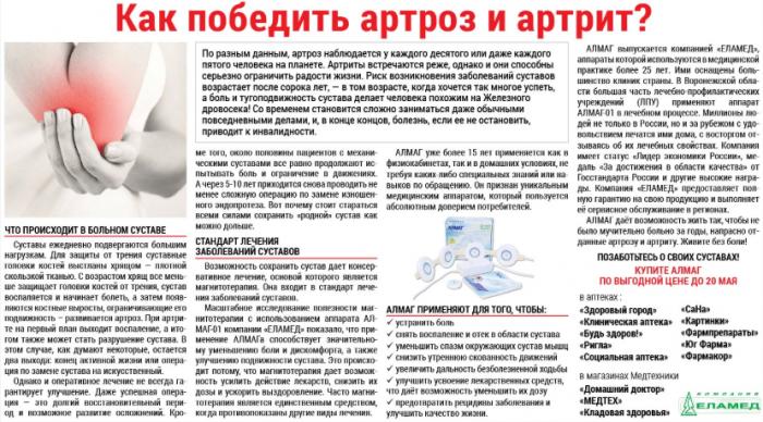 Изображение - Влияние гормональных препаратов на суставы Kak-pobedit-artroz-i-artrit-e1541402199873